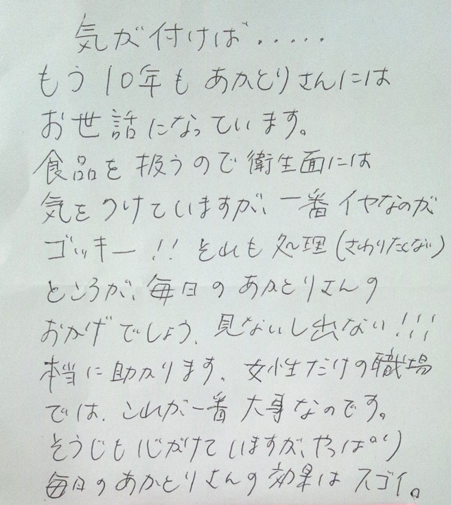 A様直筆メッセージ