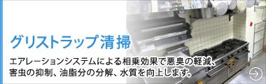 大阪 グリストラップ清掃のご案内