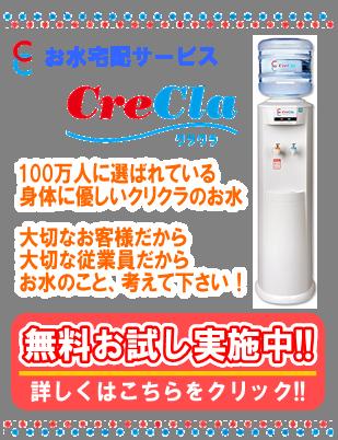 身体に優しいお水「クリクラ」宅配サービス