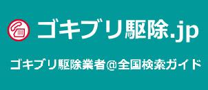 ゴキブリ駆除.jp