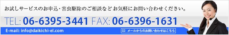 害虫駆除お試しサービスのお申込み・大阪でゴキブリ駆除でお困りの方のご相談などお気軽にお問い合わせください。