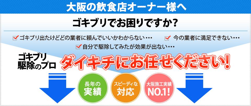 大阪で害虫駆除 ゴキブリ駆除 ねずみ駆除 コバエ駆除 グリストラップ清掃なら専門業者あかとり研究所にお任せ!