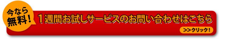 大阪での害虫駆除、ゴキブリ駆除のお申し込みはコチラから