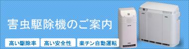 大阪 ゴキブリ駆除 手間いらず 害虫駆除機「ウィズ」にお任せ!