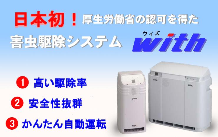 大阪市で害虫駆除・ゴキブリ駆除ならあかとり研究所のウィズにお任せ!